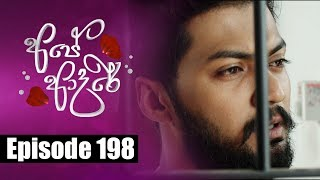 Ape Adare - අපේ ආදරේ Episode 198 | 27 - 12 - 2018 | Siyatha TV Thumbnail