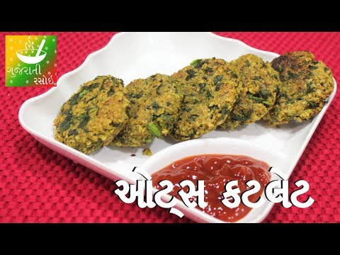 Oats cutlet recipe recipes in gujarati gujarati language oats cutlet recipe recipes in gujarati gujarati language gujarati rasoi forumfinder Image collections