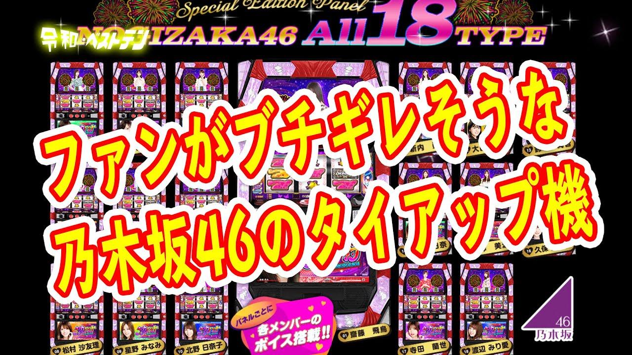 乃木坂46のパチスロが登場 京楽初の沖スロは90%ループで全てBIG?