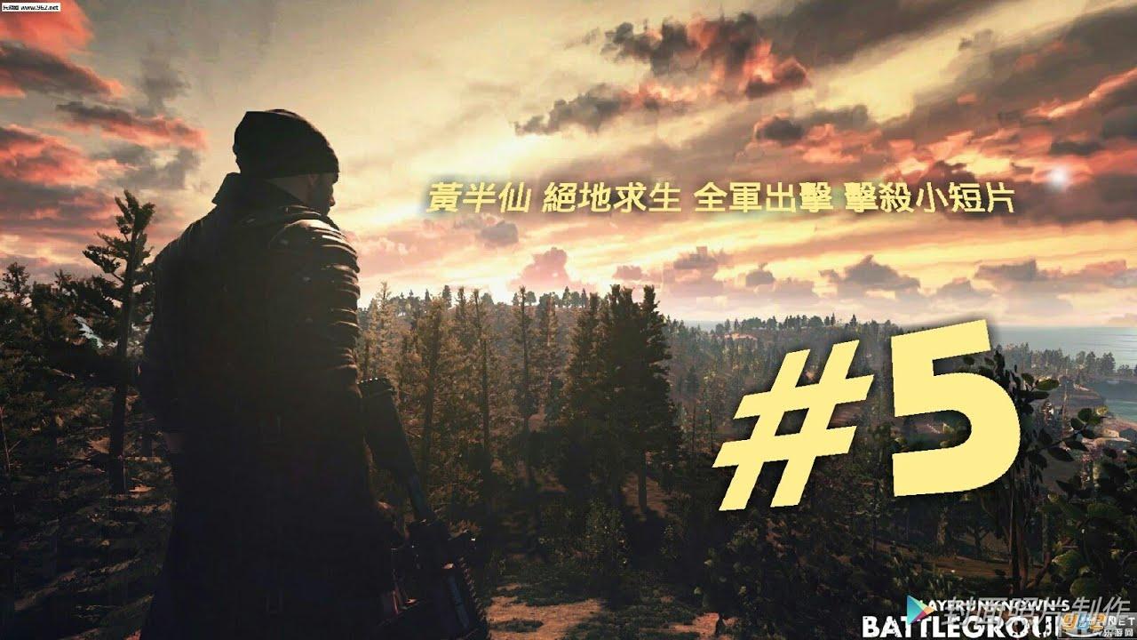 黃半仙 (絕地求生 全軍出擊)擊殺小短片 叫我剛槍王 - YouTube