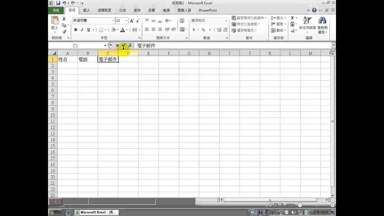 如何開啟Excel檔案(影音) - YouTube