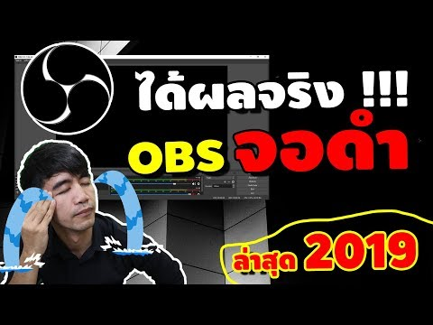 OBS หน้าจอดำ Display capture ได้ผลจิงๆ ล่าสุด 2019  | iNu Graphic by โค้ชนุ