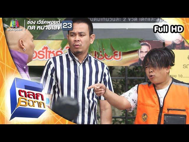 ตลก 6 ฉาก | 4 ส.ค. 61 Full HD