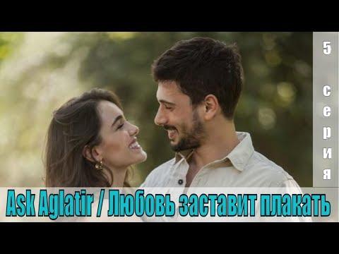 Ask Aglatir / Любовь заставит плакать - сюжет 5 серии [русская озвучка] [ анонс ]