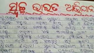 SWACHHA BHARAT ABHIYAN essay, debate