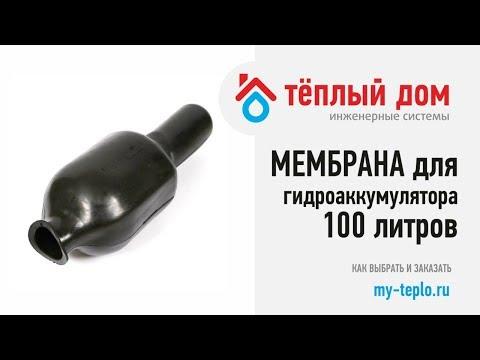 Мембрана для гидроаккумулятора 100 литров: купить и не ошибиться