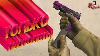 Только пистолеты ( Задания в онлайн играх )