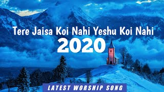 Tere Jaisa Koi Nahi Yeshu Koi Nahi | New Hindi Christian song 2020