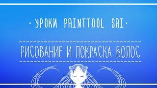 Уроки Paint Tool SAI #6 - Рисование и покрас волос