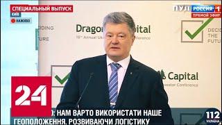 Мюнхенская конференция: Украина приготовила сюрприз для России! 60 минут от 15.02.19
