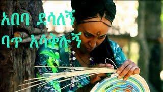 Abeba desalegn : Bate Asaklugn /  ባጥ አሳቅሉኝ New Ethiopian Music 2013