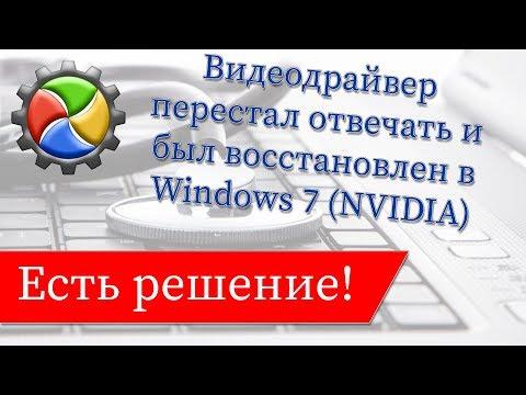 Видеодрайвер перестал отвечать и был восстановлен в Windows 7 (NVIDIA)