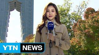 [날씨] 중서부 미세먼지 주의...천년고도의 문화엑스포 / YTN