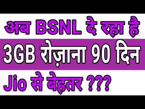 BSNL ne Mari Bazi... Pay Just 333/- airtel ki bolti bandh...