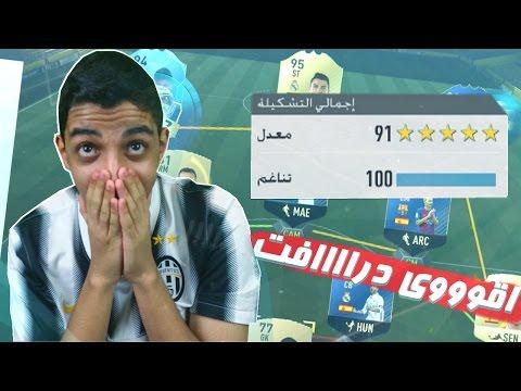 اقوى درااافت..!!!؟؟؟ 191..!! لالا مش معقووول يا EA..!!! فيفا ١٧ | Fifa 17