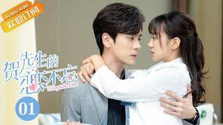 《贺先生的恋恋不忘 Unforgettable Love》EP1 Starring: Wei Zheming | Hu Yixuan [Mango TV Drama] screenshot 1
