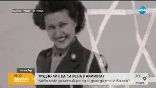 Трудно ли е да си жена в армията - Здравей, България (18.02.2019г.)