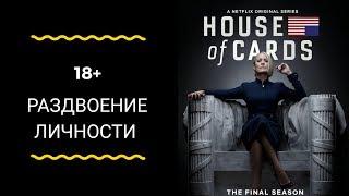 """Рецензия на сериал-экранизацию """"Карточный домик"""""""