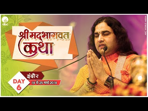 SHRIMAD BHAGWAT KATHA  || DAY - 6 || 18 TO 25 MARCH 2018|| || INDORE  ||