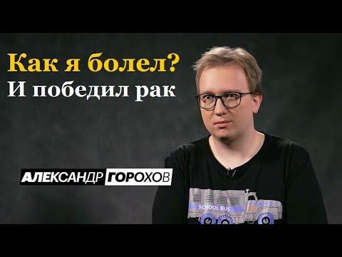 Как я болел? - история Александра Горохова, победившиего рак. Рак излечим. Рак лечится