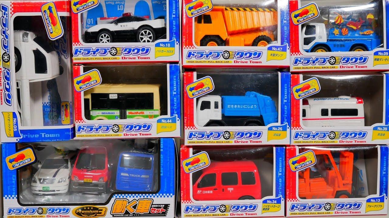 ドライブタウン 働く車を13台開封します! パトカー 救急車 ごみ収集車 ハイゼットトラック ショベルカーなど!