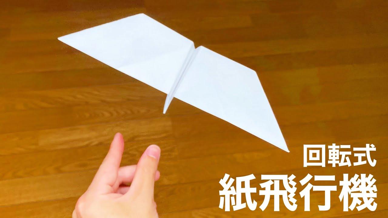 簡単に作れる回転式紙飛行機