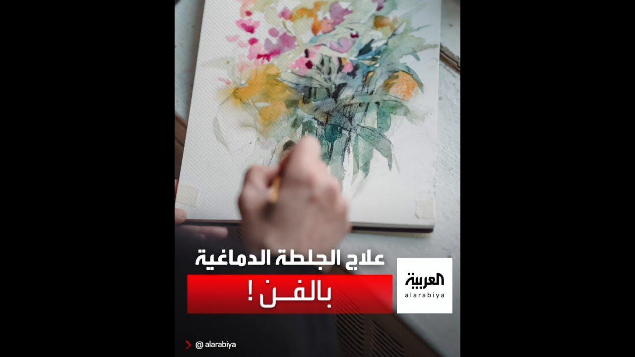 إبداع من رحم المعاناة.. فنانة تشكيلية سعودية تعالجت من الجلطة الدماغية بالفن  - نشر قبل 22 ساعة
