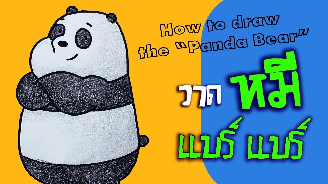 วาดการ ต น หม แบร แบร How To Draw Panda Bear From We Bare Bears ชอบศ