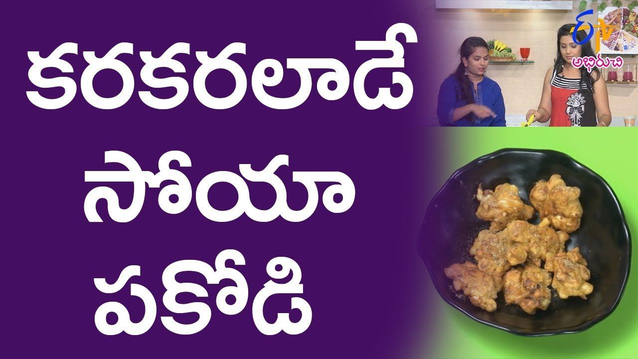 Soya Pakodi | Diet Menu | 22nd December 2017 | Full Episode | ETV Abhiruchi