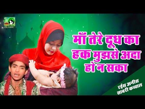 माँ तेरे दूध का हक मुझसे अदा हो न सका | Asid Irfan Sabri | Qawwali Maa Ka Doodh  | Sonic Islamic