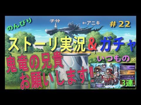 【アナザーエデン】#22 鬼竜vsアルド 正四尺玉の中は狭くて、暗くて、暑いよ~