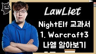 LawLiet의 워3 나엘 교과서 - 초보자 01 : 나이트엘프 알아보기