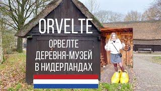 Орвелте (Orvelte): деревня-музей и самый маленький зоопарк в Нидерландах