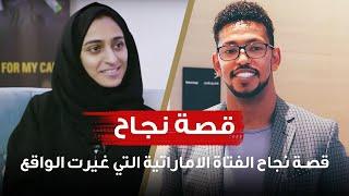 قصة نجاح الفتاة الاماراتية التي غيرت الواقع   هدى المطروشي مع د. عمار عمر