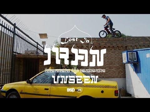 BSD X DIG BMX 'LOST IN IRAN' UNSEEN