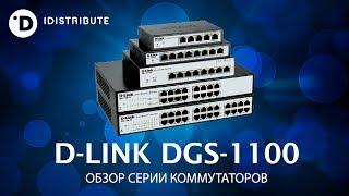 DGS-1100: обзор коммутаторов D-Link серии DGS-1100 (iDistribute)