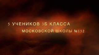 Промо ролик проекта «Величавые стражи земли Московской. Создаём макеты башен Кремля своими руками.»