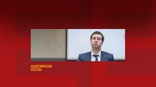 Исполнительный директор «Опоры России» Андрей Шубин – о поддержке и развитии предпринимательства