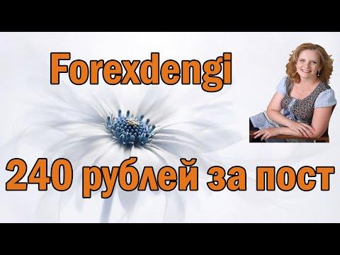 Forexdengi. 240 рублей за пост. Заработок без вложений.
