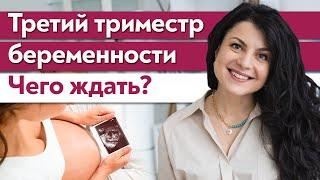 Советы беременным на 3 триместре / Что происходит в третьем триместре беременности?