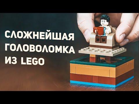 Самая Необычная LEGO Головоломка / Своими Руками
