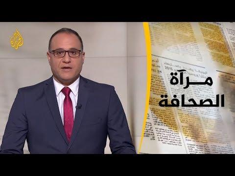 مرآة الصحافة الاولى 26/3/2019