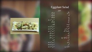 Chef Corner - Eggplant Salad