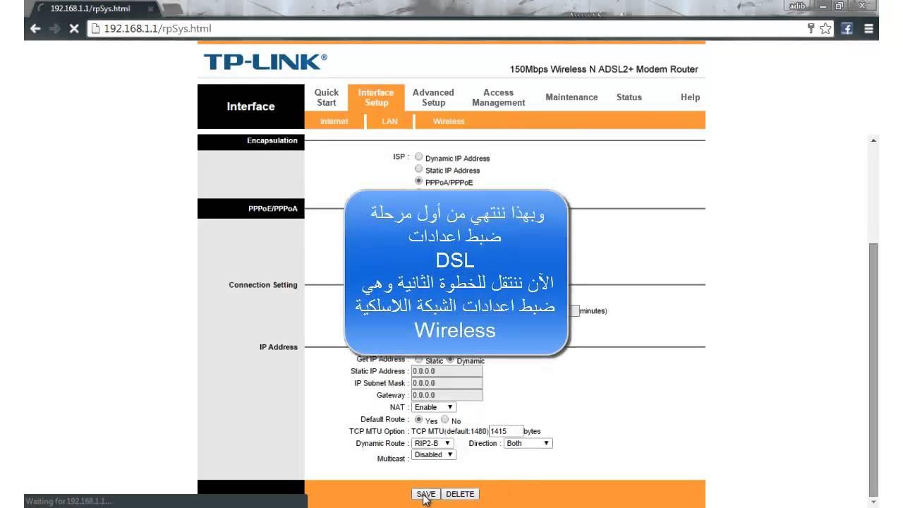 ضبط اعدادات راوتر Tp Link Td W8951nd