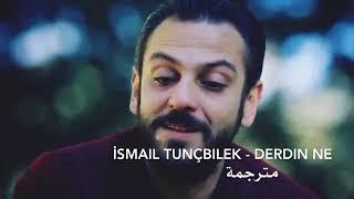 اغنية تركية جميلة derdi ne(ماهو همك)