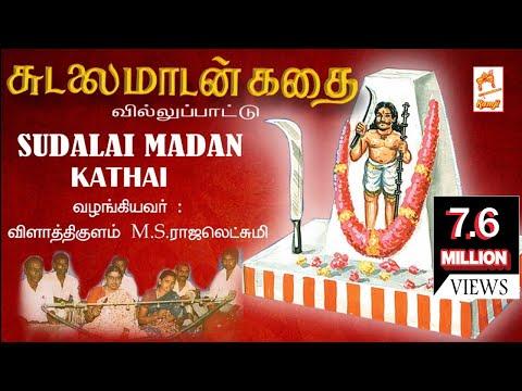 Sudalaimadan Kathai Villu padal | சுடலை மாடன் கதை வில்லுப்பாடல்