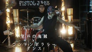 """PISTOL JAZZ & MEGUMI TOEDA 【""""室戸の海賊"""" × コンテンポラリーダンス】"""