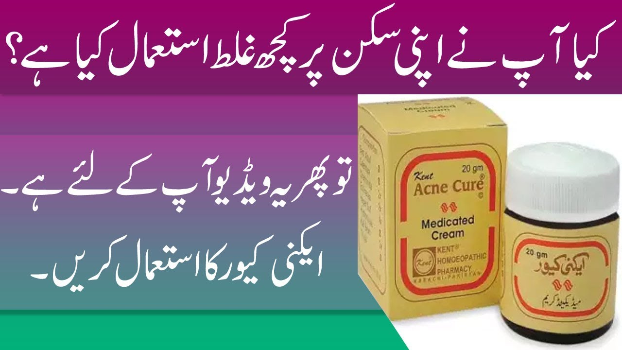 Best Acne Cream In Pakistan Acne Cure Cream Review Mahnoor Beauty Tips Youtube