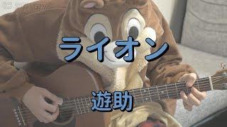 「遊助」さんの「ライオン」を弾き語り用にギター演奏したコード付き動...