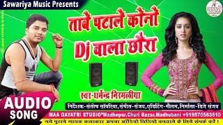 Dharmendra Nirmaliya Hit Songs !! Tabe Patale Kono Dj wala chhaura !! ताबे पटाले कोनो Dj वाला छौरा